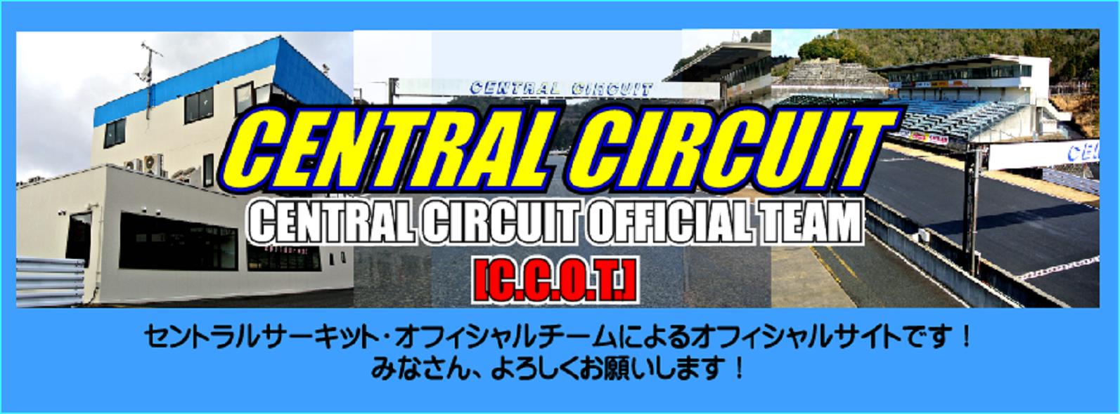 セントラルサーキットオフィシャルブログ